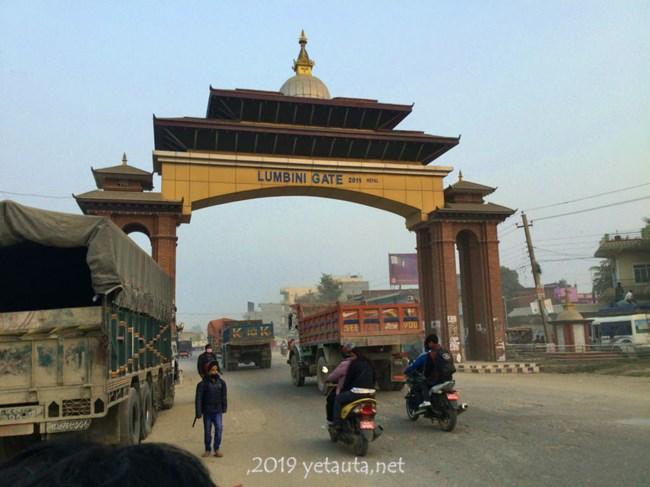 gate into rumbini