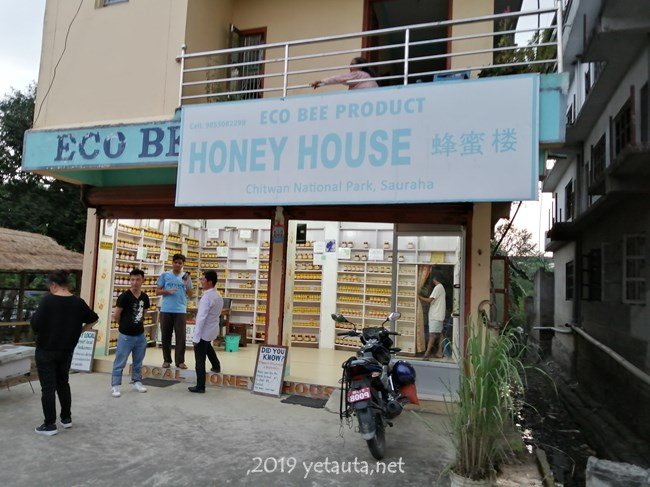 chitwan honey shop